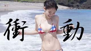 【動画】吉岡里帆 超レア水着グラビア高画質まとめ❌極上の美女❌音楽❌イヤホン必須❌THE FLAT STONES MUSIC