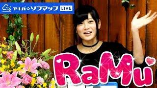 【動画】グラビア アイドルのRaMuちゃんが水着撮影の裏側をポロリ!【ソフマップLIE】