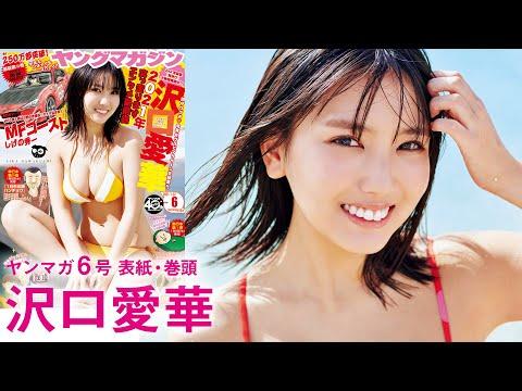 【動画】【沢口愛華】グラビアクイーンの新年初水着♡【2nd写真集『背伸び』大ヒット中!】