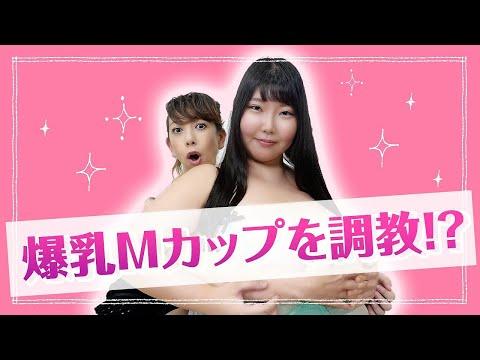 【動画】【神回】日本一の巨乳グラドルももせももがまさかの寝技!?