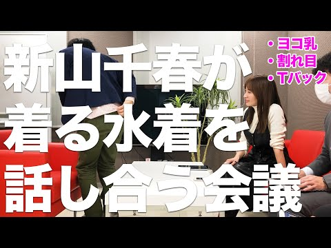 【動画】【実録グラビア打ち合わせ】新山千春が着るべき過激な水着の提案について