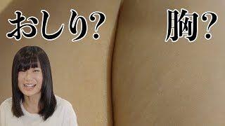 【動画】お尻?胸??ナニコレ???【RaMu】