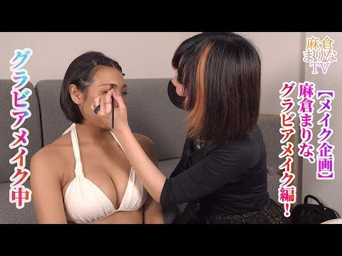 【動画】グラビアアイドル・麻倉まりな、グラビアメイク中!