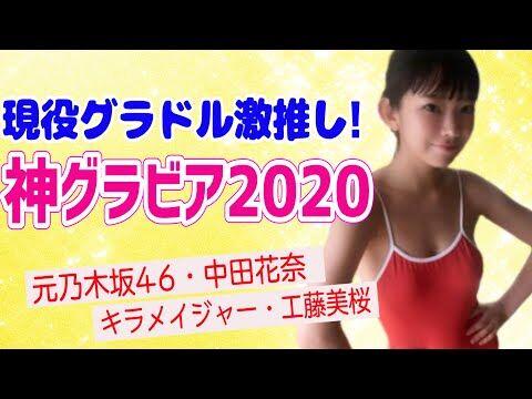 【動画】【2020年総決算】まりちゅうが選ぶ神グラビアは元乃木坂46・キラメイジャー!?【合法ロリ巨乳】