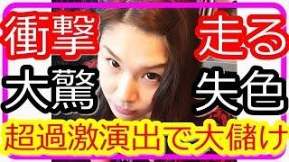 """【動画】〇〇手術疑惑まで浮上した、虚乳グラドル?!早川貴子は武器を使い、""""謎""""の飲食業で大儲け・・・【道産子】"""