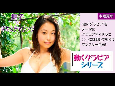 【動画】【ヤンマガWeb】動くグラビアシリーズ!! 舞子が水着でギネスチャレンジ①
