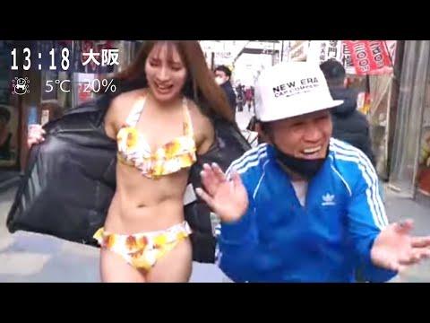 【動画】⛄【ドッキリ】極寒の中グラビアアイドルがいきなりエロ水着に! 男性は巨乳おっぱいにどんな反応をするのか?