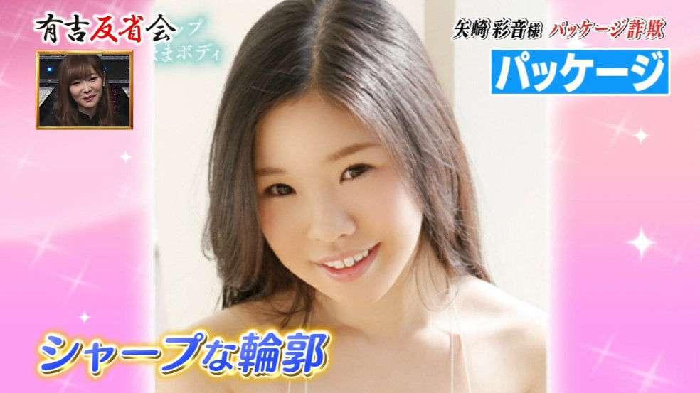 新人グラビアアイドルの矢崎彩音がパッケージ詐欺を『有吉反省会』で謝罪
