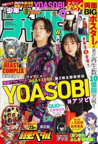 YOASOBI、漫画誌初登場 チャンピオンで表紙&グラビア 音楽で『BEASTARS』盛り上げる