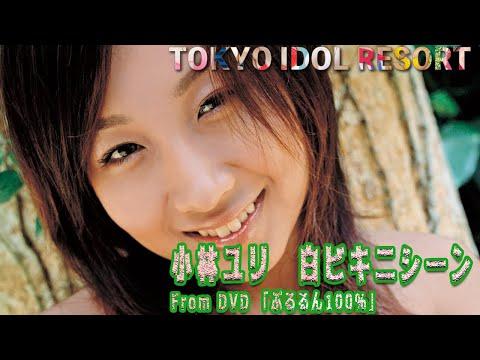 【動画】小林ユリ Yuri Kobayashi「ぷるるん100%」白ビキニシーン グラビア