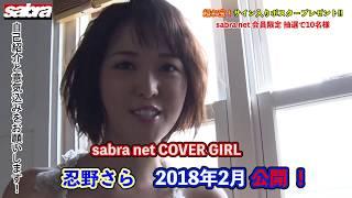 【動画】サブラネット 2月カバーガール 現役女子大生グラドル忍野さらちゃん 登場!