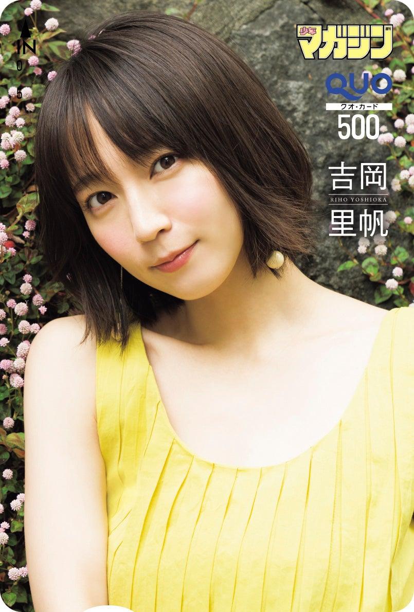 【女優】吉岡里帆、「マガジン」グラビア登場 色白美肌輝く