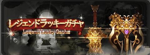 news_gacha_4