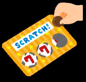 scratch_game (2)