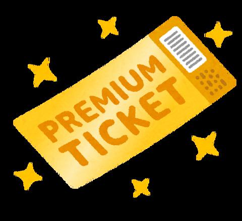 ticket_premium