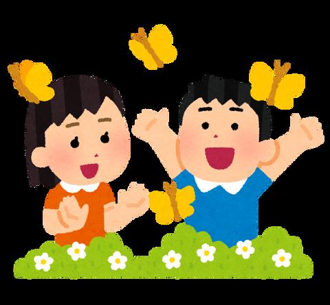 bug_chou_tawamureru_kids