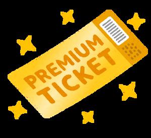 ticket_premium (4)