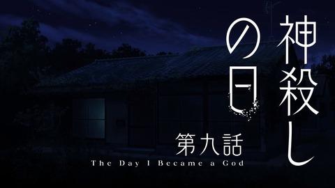 神様になった日 第9話 感想 73