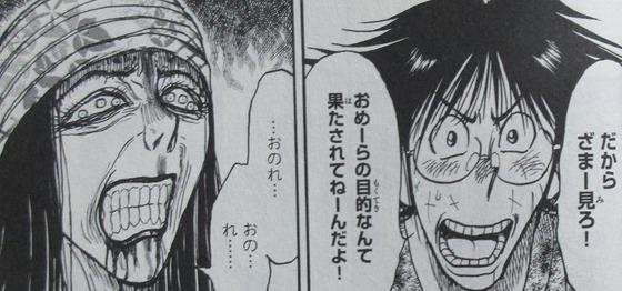 双亡亭壊すべし 15巻 感想 00053