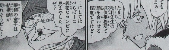 名探偵コナン 97巻 感想 00027
