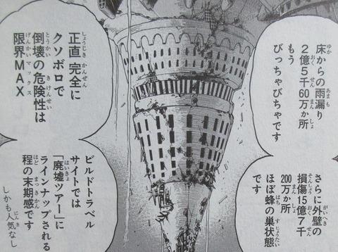 BUILD KING 1巻 感想 ネタバレ 34