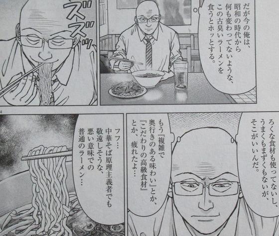 らーめん再遊記 1巻 感想 00077