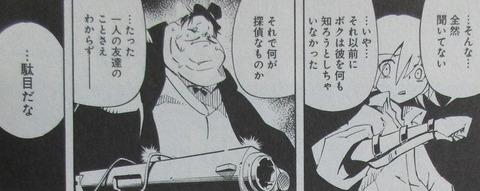 シャーマンキングzero 1巻 感想 0112