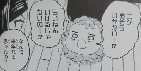 ニジとクロ 3巻 最終回 感想 21