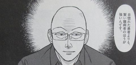 らーめん再遊記 3巻 感想 12