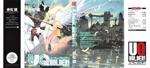 UQ HOLDER! 23巻 感想 00129