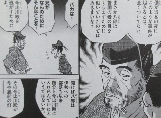 新九郎、奔る! 3巻 感想 00016