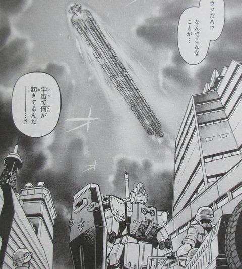 ガンダム0083 REBELLION 15巻 感想 39