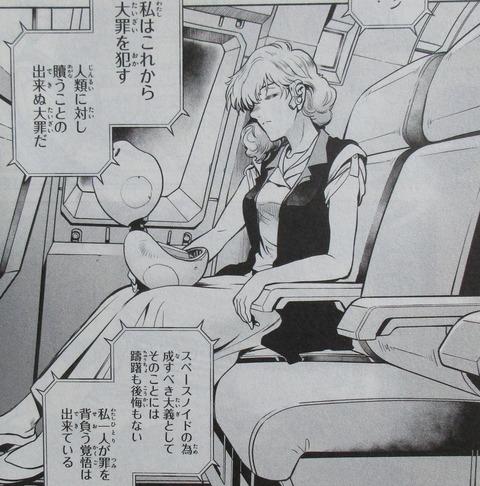 ガンダム0083 REBELLION 16巻 最終回 感想 85
