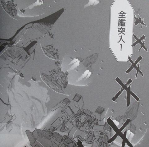 A.O.Z Re-Boot ガンダム・インレ 5巻 感想 00040