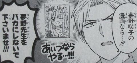 月刊少女野崎くん 13巻 感想 090
