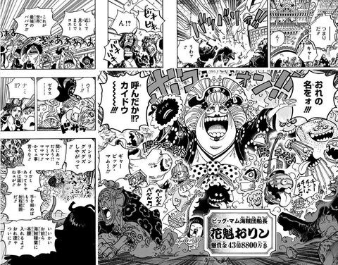 ONE PIECE 98巻 感想 07