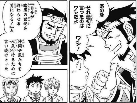 冒険王ビィト 15巻 感想 014
