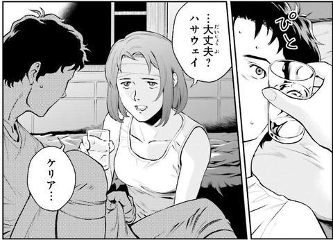 機動戦士ガンダム 閃光のハサウェイ 1巻 感想 ネタバレ 07