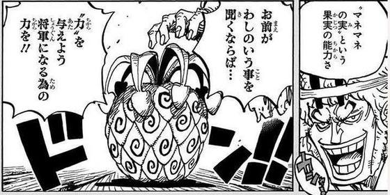 ONE PIECE 96巻 感想 00015