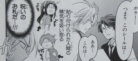 月刊少女野崎くん 13巻 感想 015