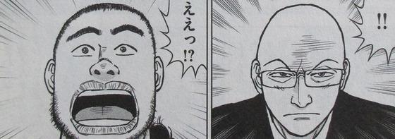 らーめん再遊記 1巻 感想 00084