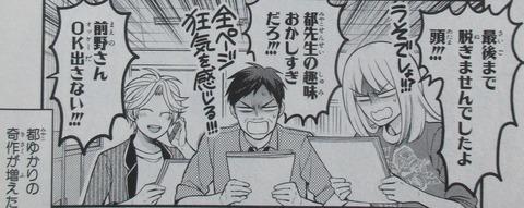 月刊少女野崎くん 12巻 感想 00027