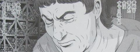 プリニウス 10巻 感想 00036