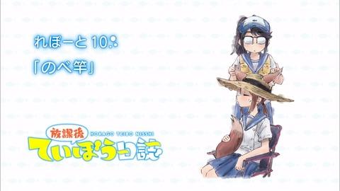 放課後ていぼう日誌 第10話 感想 00675