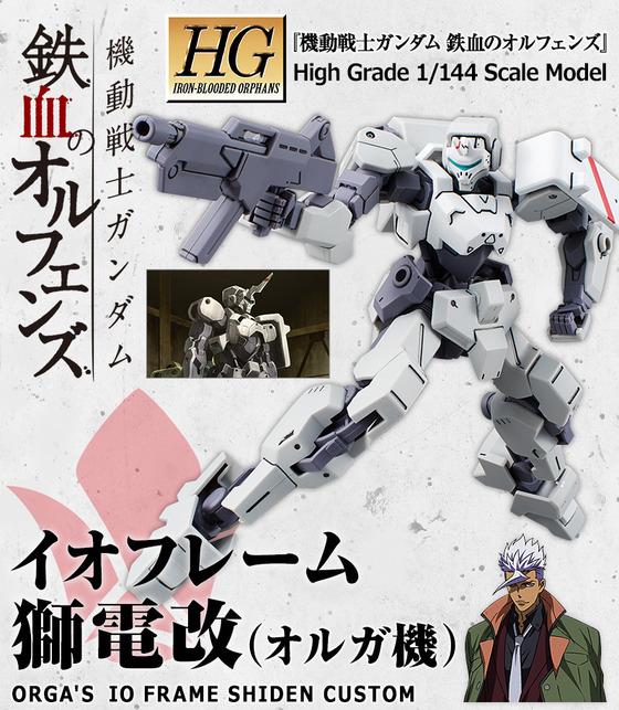 20170502_hg_shiden_orga_02