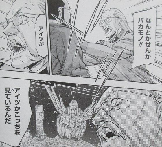 機動戦士ガンダムNT 3巻 感想 00021