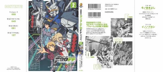 機動戦士ガンダムF90FF 2巻 感想 00061
