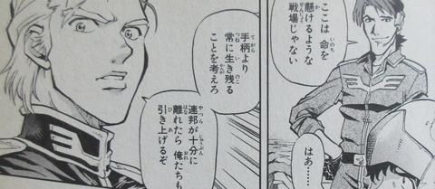 機動戦士ガンダム戦記 Lost War Chronicles 1巻 感想 29