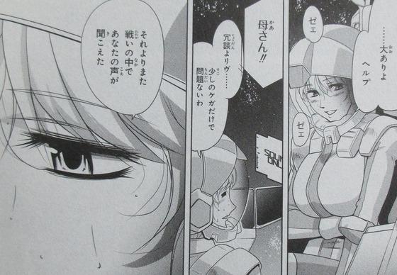 機動戦士ガンダムF90FF 1巻 感想 00086