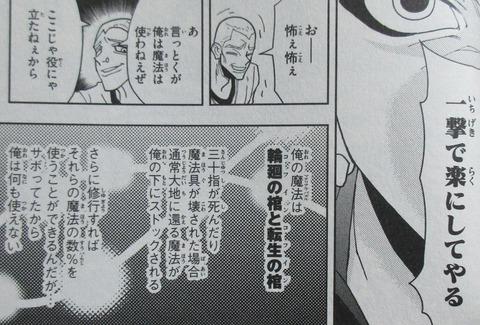マテリアル・パズル 神無き世界の魔法使い 6巻 感想 57